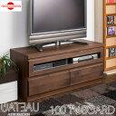 《Gateau 木目の美しい北欧風天然木アルダー材のテレビボード幅100cm幅 ブラウン》モダン TV台 大川家具 リビング収納…