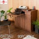 《Gateau 木目の美しい北欧風天然木アルダー材のPCデスクキャビネット幅90cm幅 ブラウン》パソコンデスク 木製 学習机…