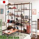 【Radi】ラディシリーズ 突っ張り壁面間仕切りオープンラック 幅60 奥行40 ブラウン×ブラック色 オープンシェル…