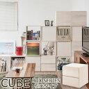 【Cube】キューブシリーズ 天然木ユニットキューブボックス 引出しタイプ モダン オシャレ 家具 省スペース インテ…