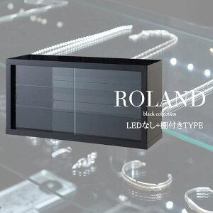 【ROLAND】ローランドシリーズ ブラックコレクションボード幅90 ガラス棚付 LEDライトなし ブラック色 BK 鏡面 光沢 引き戸 アクセサリー ケース ディスプレイ