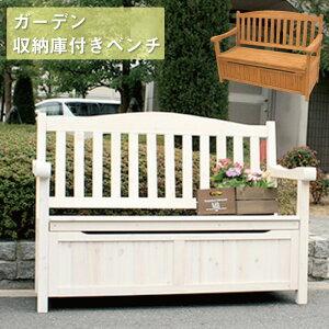 ガーデン収納庫付ベンチ120 ホワイト/ブラウン 椅子 スツール 天然木 木製 収納 倉庫 ウッドボックス  物置 北欧 ナチュラル ガーデニング 掃除道具 おもちゃ入れ 屋外 家具