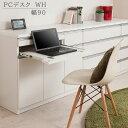【JUCEE】シリーズ PCデスク 幅約90 日本製 完成品 ホワイト ブラウン 木製 学習机 デスク プリンター パソコンラック…
