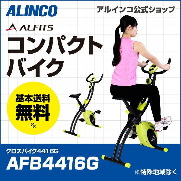 フィットネスバイク アルインコ直営店 ALINCO 基本送料無料 AFB4416 クロスバイク4416【エアロマグネティックバイク スピンバイク 健康器具 エクササイズバイク マグネットバイク】