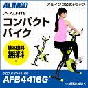 フィットネスバイク アルインコ直営店 ALINCO 基本送料無料 AFB4416 クロスバイク4416【エアロマグネティックバイク スピンバイク 健康器具 エク...
