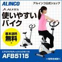 フィットネスバイク アルインコ直営店 ALINCO 基本送料無料 AFB5115 エアロマグネティックバイク5115 エアロマグネティックバイク スピンバイク ...
