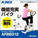 フィットネスバイク アルインコ直営店 ALINCO 基本送料無料 AFB6013 プログラムバイク6013 エアロマグネティックバイク スピンバイク バイク ダ...