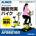 フィットネスバイク アルインコ直営店 ALINCO 基本送料無料 AFB6216G プログラムバイク6216G エアロマグネティックバイク スピンバイク バイク...