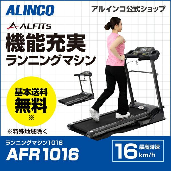 ご予約商品/2月初旬入庫予定ランニングマシン アルインコ直営店 ALINCO基本送料無料AFR1016 ランニングマシン1016最高時速16km ランニングマシン フィットネス ウォーキングマシン 電動