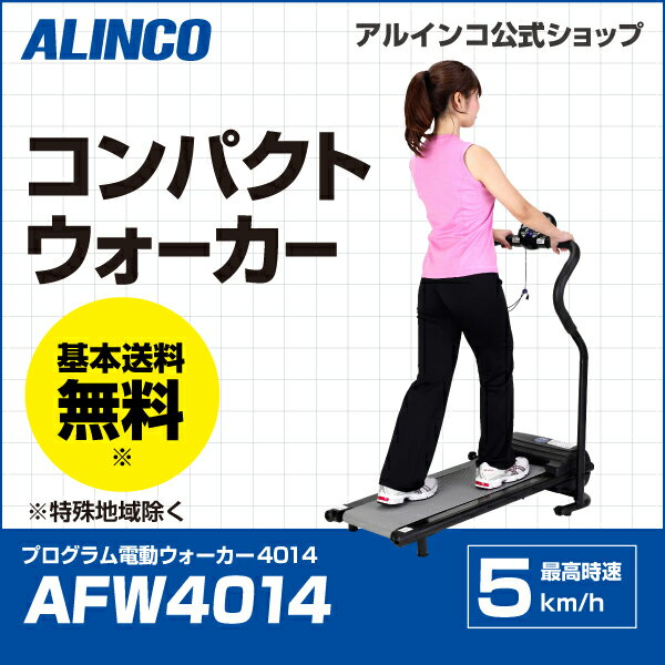 ウォーキングマシン/アルインコ直営店 ALINCOAFW4014プログラム電動ウォーカー4014ダイエット 健康 フィットネス ランニングマシンウォーキングマシン ホームジム ランニングマシーン ボディメイク