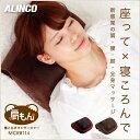 アルインコ直営店 ALINCO 基本送料無料 MCR8114 寝ころびマッサージャー 肩もん[ブラウン/レッド] もみ マッサージ 肩 肩こり 首 腰 太もも ...