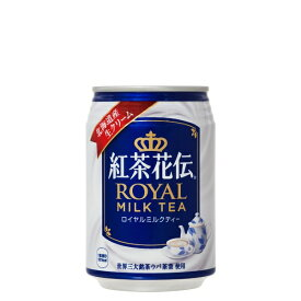 【送料無料】【3ケースセット】紅茶花伝ロイヤルミルクティ280g缶
