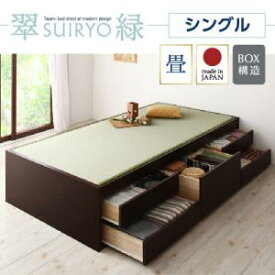 お客様組立 シンプルモダン畳チェストベッド 翠緑 すいりょ 中国産畳 ベッドガードなし シングル日本製ベッド 国産ベッド 和モダン 畳ベッド 収納畳ベッド 畳 布団
