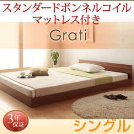 分割可能 低価格ベッド シンプルデザイン大型フロアベッド Grati グラティー スタンダードボンネルコイルマットレス付き シングルマットレス付 マットレス込み シングルベッド ベッドフレーム フロアベッド 寝具・ベッド ローベッド ベット 木製 低床