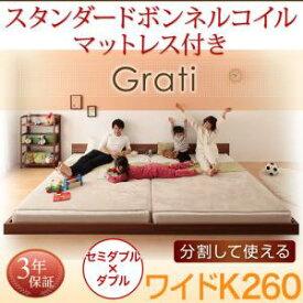 分割可能 低価格ベッド シンプルデザイン大型フロアベッド Grati グラティー スタンダードボンネルコイルマットレス付き ワイドK260(SD+D)連結タイプ 分割可能 マットレス込み マットレス ファミリー 子供 添い寝 家族 大型ベッド フロアベッド ベット
