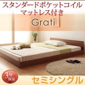 分割可能 低価格ベッド シンプルデザイン大型フロアベッド Grati グラティー スタンダードポケットコイルマットレス付き セミシングルマットレス付 マットレス込み セミシングルベッド セミシングル ベッドフレーム フロアベッド