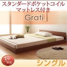 分割可能 低価格ベッド シンプルデザイン大型フロアベッド Grati グラティー スタンダードポケットコイルマットレス付き シングルマットレス付 マットレス込み シングルベッド ベッドフレーム フロアベッド 寝具・ベッド ローベッド ベット 木製 低床 低床ベッド