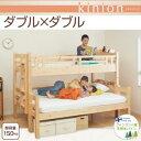 ダブルサイズ 添い寝ができる二段ベッド kinion キニオン ベッドフレームのみ ダブルべッド ダブルベッド 2床タイプ2…