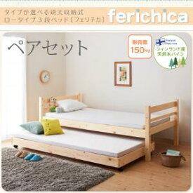 ファミリーベッド 将来分割可能 頑丈ロータイプ収納式3段ベッド fericica フェリチカ ベッドフレームのみ ペアセット(上段と下段のセット) シングルマットレス無 マットレス別売り シングルベッド シングル シングルサイズ 添い寝 子供用ベッド