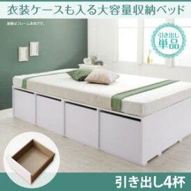 引出しのみの販売 ベッドは含まれず 大容量収納ベッド Friello フリエーロ 専用別売品 引出し4杯