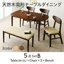 天然木 変形テーブルダイニング Visuell ヴィズエル 5点セット(テーブル+チェア3脚+ベンチ1脚) W135ダイニングセット …