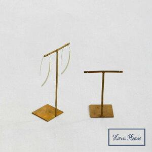 Brass Accessory Stand Lsize/ブラスアクセサリーバー【アクセサリースタンド ピアス ブラス 真鍮 インテリア 贈り物 プレゼント 北欧風】