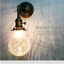 グラスブラケットランプ【アンティーク色】【送料無料 壁付け照明 ブラケットライト ブラケット 照明 ビンテージ…