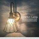 ステンドグラスブラケットランプ【アンティーク色】【電球なし】【壁面照明 ブラケットライト ブラケット 壁付け照…