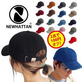 更に2点で100円オフクーポン ニューハッタン キャップ NEWHATTAN CAP フリーサイズ ベースボールキャップ 帽子 無地 メンズ レディース 黒 白 ベージュ ネイビー カーキ グレー