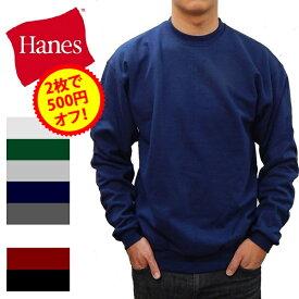 【2枚で500円引きクーポン】 ヘインズ HANES 7.8オンス メンズ 無地 トレーナー 裏起毛 スウェットシャツ US企画 Comfortblend Ecosmart Crew Sweatshirt レディース ユニセックス ビッグサイズ ビッグシルエット