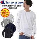 【2枚で200円OFFクーポン】 チャンピオン ロンt ロングスリーブ tシャツ CHAMPION メンズ 無地 長袖tシャツロングtシ…