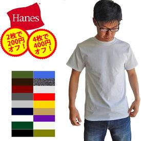 更に2枚で200円オフ 4枚で400円オフ HANES BEEFY 100% Cotton T-Shirt ヘインズ ビーフィー 100% コットン tシャツ メンズ 無地 ビッグtシャツ