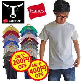 【2枚で200円引き、4枚で400円引きクーポン】 HANES BEEFY 100% Cotton T-Shirt ヘインズ ビーフィー 100% コットン tシャツ メンズ 無地 ビッグtシャツ 1164