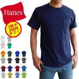 【2枚で200円引きクーポン】 ヘインズ ビーフィー 無地 ポケット tシャツ ポケt HANES BEEFY-T USA企画