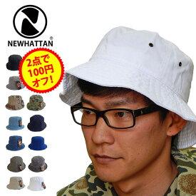 ニューハッタン バケットハット 2点で100円オフクーポン NEWHATTAN メンズ サファリハット 登山 帽子 アウトドア 大きいサイズ 無地 おおきいサイズ ブラック 夏