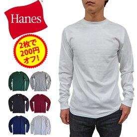 【すぐに使える、2枚で200円オフクーポン】 HANES BEEFY LONG T-SHIRT 100% Cotton ヘインズ ビーフィー ロングTシャツ 100%コットン 無地 メンズ 長袖 ロンt ロングスリーブ tシャツロンティー ロングTシャツ ロンT アメリカ企画 T SHIRT