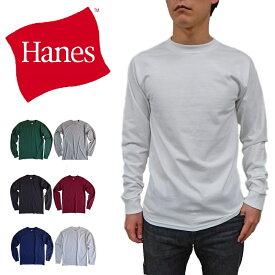 HANES BEEFY LONG T-SHIRT 100% Cotton ヘインズ ビーフィー ロングTシャツ 100%コットン 無地 メンズ 長袖 ロンt ロングスリーブ tシャツロンティー ロングTシャツ ロンT アメリカ企画 T SHIRT