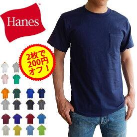 【期間限定 2枚で200円オフクーポン!】 ヘインズ ビーフィー 無地 ポケット tシャツ ポケt HANES BEEFY-T USA企画