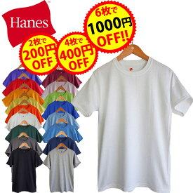 【2枚で200円OFF、4枚で400円OFF、6枚で1000円OFFクーポン】 HANES 5.2oz 100% Cotton T-Shirt ヘインズ 100%コットン tシャツ メンズ 無地