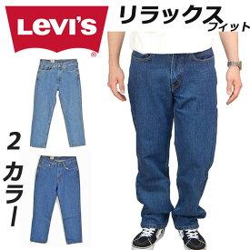 レビューで、600円クーポンLEVIS リーバイス Levi's 550 リラックスフィット テーパード ジーンズ ジーパン USA US企画 アメリカ