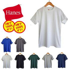 【期間限定、2枚で100円、4枚で200円オフクーポン】 HANES 5.2oz 100% Cotton T-Shirt ヘインズ 5.2オンス 100%コットン tシャツ メンズ 無地