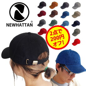 【2点で200円引きクーポン】 ニューハッタン キャップ NEWHATTAN CAP フリーサイズ ベースボールキャップ 帽子 無地 メンズ レディース 黒 白 ベージュ ネイビー カーキ グレー チャコール