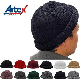 ARTEX アーテックス ロールアップ ニット帽ビーニー ワッチキャップ ニットキャップ made in usa アメリカ製 メンズ