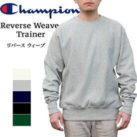 チャンピオン リバースウィーブ トレーナー CHAMPION S149 US企画 無地 スウェットシャツ USA