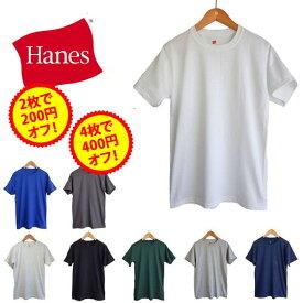 【期間限定、2枚で200円、4枚で400円オフクーポン】 HANES 5.2oz 100% Cotton T-Shirt ヘインズ 5.2オンス 100%コットン tシャツ メンズ 無地
