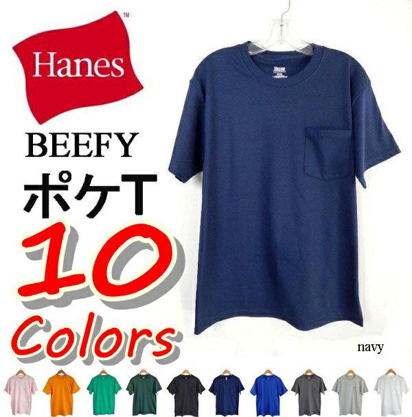 【4月11日、再入荷。2枚まで、メール便は180円。】HANES BEEFY-T ヘインズ ビーフィー 無地 ポケット tシャツ 黒