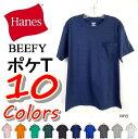 【2枚まで、メール便は180円。】HANES BEEFY-T ヘインズ ビーフィー 無地 ポケット tシャツ 黒