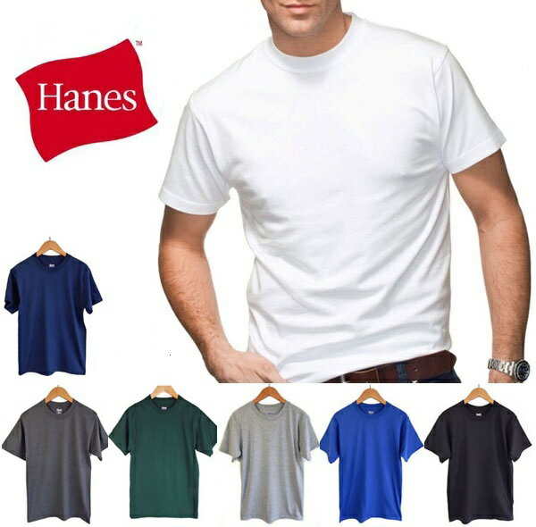 【2枚まで、メール便は180円。】HANES BEEFY-T ヘインズ ビーフィー メンズ無地 Tシャツ 6.1oz ビッグサイズ大きいサイズ XL XXLコットン 100% ビッグtシャツ