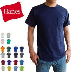 【レビューで、600円クーポンプレゼント!】HANES BEEFY-T ヘインズ ビーフィー 無地 ポケット tシャツ Tシャツ