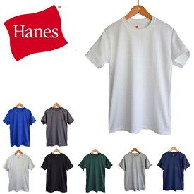 9月25日再入荷。 2枚まで送料220円HANES T SHIRTヘインズ 5.2oz メンズ 無地 Tシャツ
